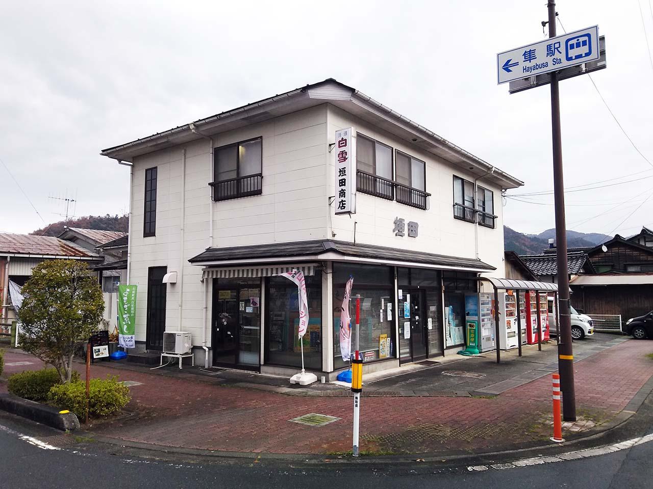 垣田商店外観